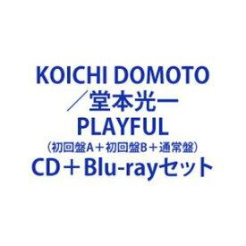 KOICHI DOMOTO / PLAYFUL(初回盤A+初回盤B+通常盤) [CD+Blu-rayセット]