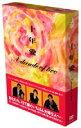 [送料無料] 十年愛 DVD-BOX [DVD]