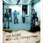 明日の記憶/Crazy Moon~キミ・ハ・ムテキ~(通常盤)