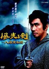[送料無料] 風光る剣〜八嶽党秘聞 [DVD]
