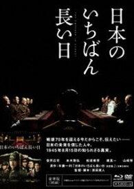 [送料無料] 日本のいちばん長い日 豪華版 [Blu-ray]