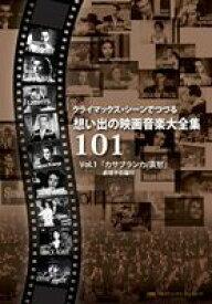 [送料無料] クライマックス・シーンでつづる想い出の映画音楽大全集Vol.1 カサブランカ/哀愁*劇場予告篇付* [DVD]