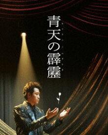 [送料無料] 青天の霹靂 豪華版 Blu-ray [Blu-ray]