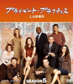 [送料無料] プライベート・プラクティス:LA診療所 シーズン5 コンパクトBOX [DVD]