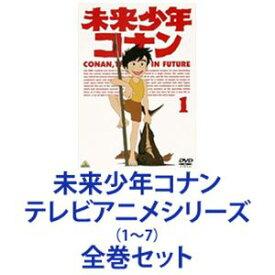 未来少年コナン テレビアニメシリーズ1〜7 全巻 [DVDセット]