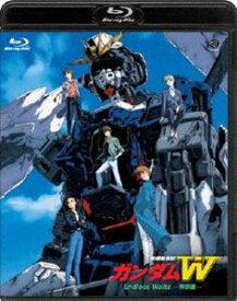 新機動戦記ガンダムW Endless Waltz 特別篇(通常版) [Blu-ray]