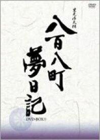 [送料無料] 八百八町夢日記 -隠密奉行とねずみ小僧- DVD-BOX(1) [DVD]