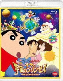 [送料無料] 映画 クレヨンしんちゃん 嵐を呼ぶ!オラと宇宙のプリンセス 通常版 [Blu-ray]