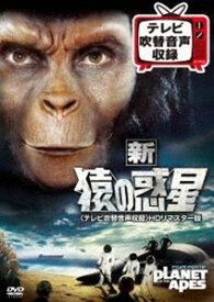 [送料無料] 新 猿の惑星<テレビ吹替音声収録>HDリマスター版 [DVD]