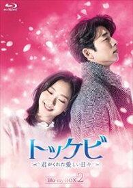 [送料無料] トッケビ〜君がくれた愛しい日々〜 Blu-ray BOX2 [Blu-ray]