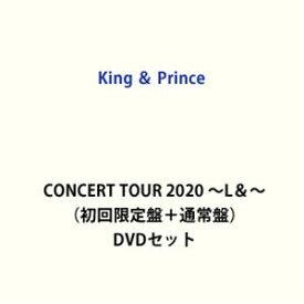 King & Prince CONCERT TOUR 2020 〜L&〜(初回限定盤+通常盤) [DVDセット]