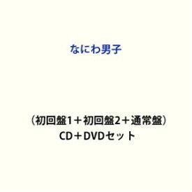 なにわ男子 / 初心LOVE(うぶらぶ)(初回盤1+初回盤2+通常盤) (初回仕様) [CD+DVDセット]
