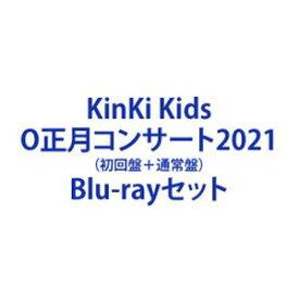 KinKi Kids O 正月コンサート2021(初回盤+通常盤) [Blu-rayセット]