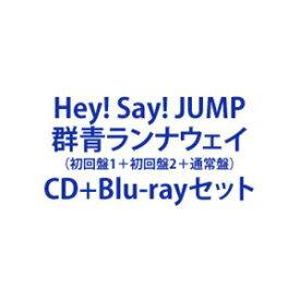 Hey! Say! JUMP / 群青ランナウェイ(初回盤1+初回盤2+通常盤) [CD+Blu-rayセット]