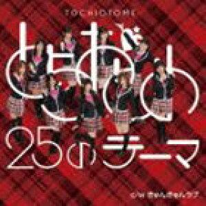 とちおとめ25 / とちおとめ25のテーマ/きゅんきゅんラブ(typeぎ) [CD]
