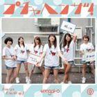 tengal6 / プチャヘンザ!(CD+DVD) [CD]