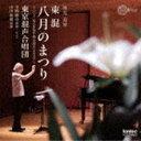 東京混声合唱団 / 東京混声合唱団 八月のまつり [CD]