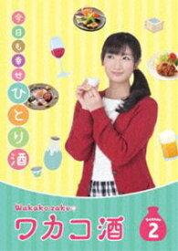 [送料無料] ワカコ酒 Season2 DVD-BOX [DVD]