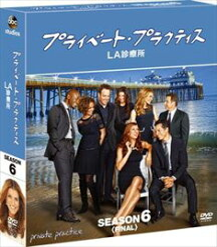 [送料無料] プライベート・プラクティス:LA診療所 シーズン6<ファイナル> コンパクトBOX [DVD]