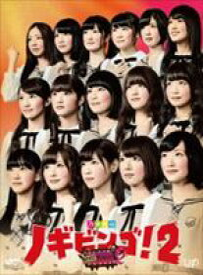 [送料無料] NOGIBINGO!2 DVD-BOX 通常版 [DVD]