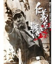 [送料無料] 仁義なき戦い Blu-ray COLLECTION [Blu-ray]