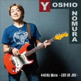 [送料無料] 野村義男 / 440Hz with <LIFE OF JOY> [CD]