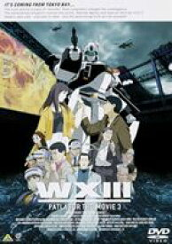 EMOTION the Best WXIII 機動警察パトレイバー [DVD]