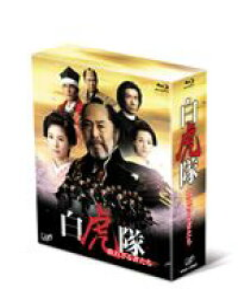 [送料無料] 白虎隊〜敗れざる者たち Blu-ray BOX [Blu-ray]