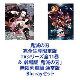 鬼滅の刃 完全生産限定版 テレビシリーズ1〜11(全巻) [Blu-rayセット]