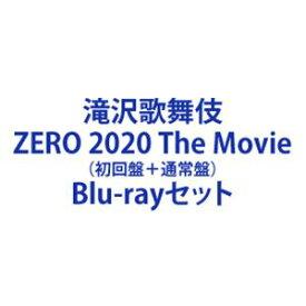 滝沢歌舞伎 ZERO 2020 The Movie(初回盤+通常盤) [Blu-rayセット]