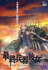 [送料無料] 最終兵器彼女 vol.2(通常版) [DVD]