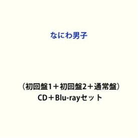 なにわ男子 / 初心LOVE(うぶらぶ)(初回盤1+初回盤2+通常盤) (初回仕様) [CD+Blu-rayセット]