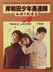[送料無料] 岸和田少年愚連隊 血煙り純情篇 [DVD]