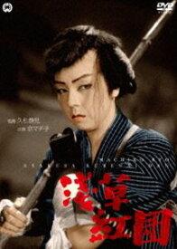 浅草紅団 [DVD]