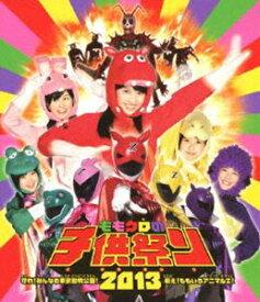 [送料無料] ももクロの子供祭り 2013〜守れ!みんなの東武動物公園 戦え!ももいろアニマルZ!〜LIVE Blu-ray [Blu-ray]