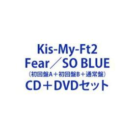Kis-My-Ft2 / Fear/SO BLUE(初回盤A+初回盤B+通常盤) [CD+DVDセット]