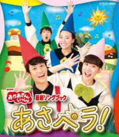 NHK「おかあさんといっしょ」最新ソングブック あさペラ! ブルーレイ [Blu-ray]
