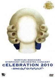 "[送料無料] 槇原敬之/LIVE DVD SYMPHONY ORCHESTRA『""cELEBRATION 2010""〜Sing Out Gleefully!〜』 [DVD]"