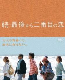 [送料無料] 続・最後から二番目の恋 DVD BOX [DVD]
