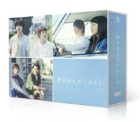 好きな人がいること DVD BOX [DVD]