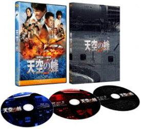 [送料無料] 天空の蜂 豪華版 [Blu-ray]
