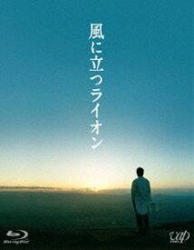 [送料無料] 風に立つライオン [Blu-ray]
