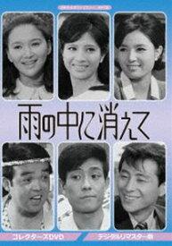 [送料無料] 昭和の名作ライブラリー 第47集 雨の中に消えて コレクターズDVD [DVD]
