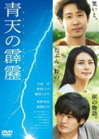 [送料無料] 青天の霹靂 通常版 DVD [DVD]