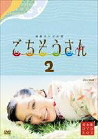 [送料無料] 連続テレビ小説 ごちそうさん 完全版 DVDBOXII [DVD]