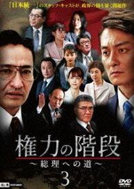 権力の階段 〜総理への道〜3 [DVD]