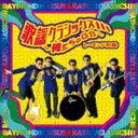 [送料無料] レーモンド松屋 / 歌謡クラシックスIII 〜俺たちのGS〜 [CD]