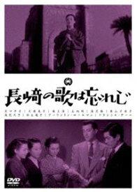 長崎の歌は忘れじ [DVD]