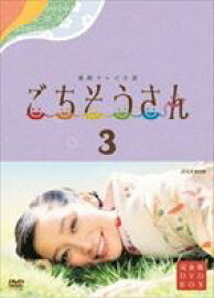 [送料無料] 連続テレビ小説 ごちそうさん 完全版 DVDBOXIII [DVD]