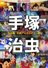 手塚治虫 作品集-京都アニメシアター篇- [DVD]